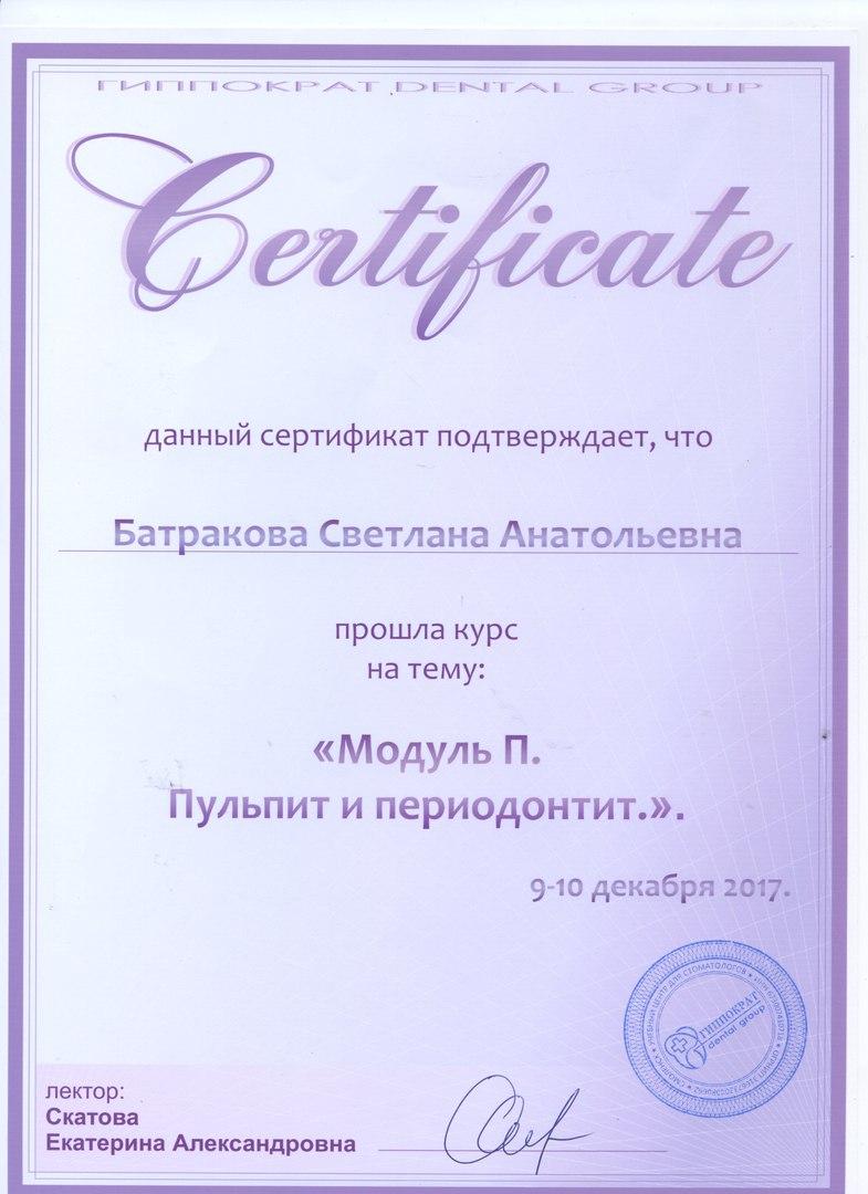 Модуль П. Пульпит и переодонтит.