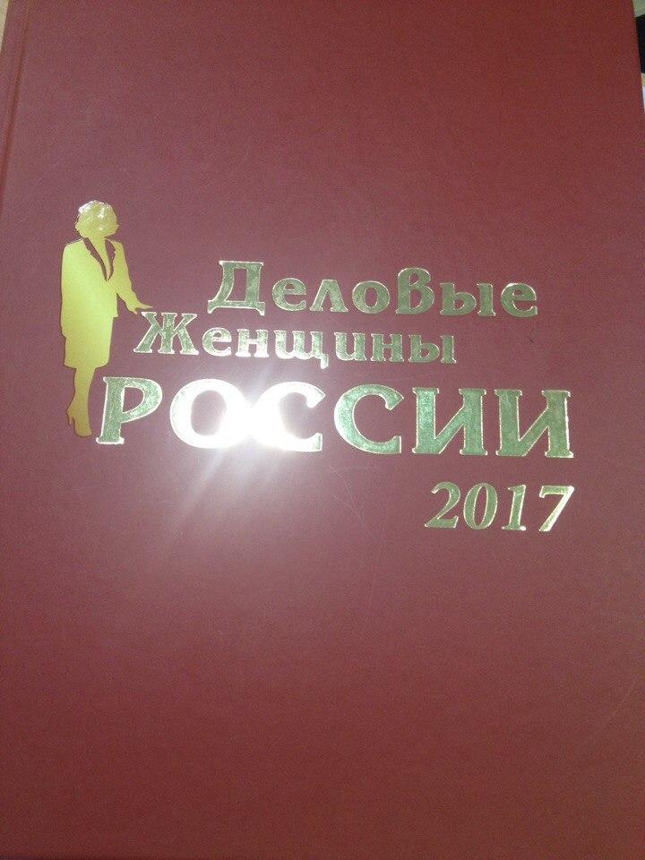 Деловые женщины России 2017