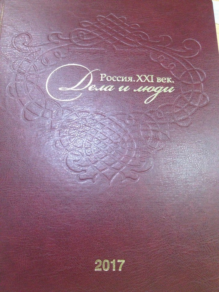 Россия XXI век Дела и люди