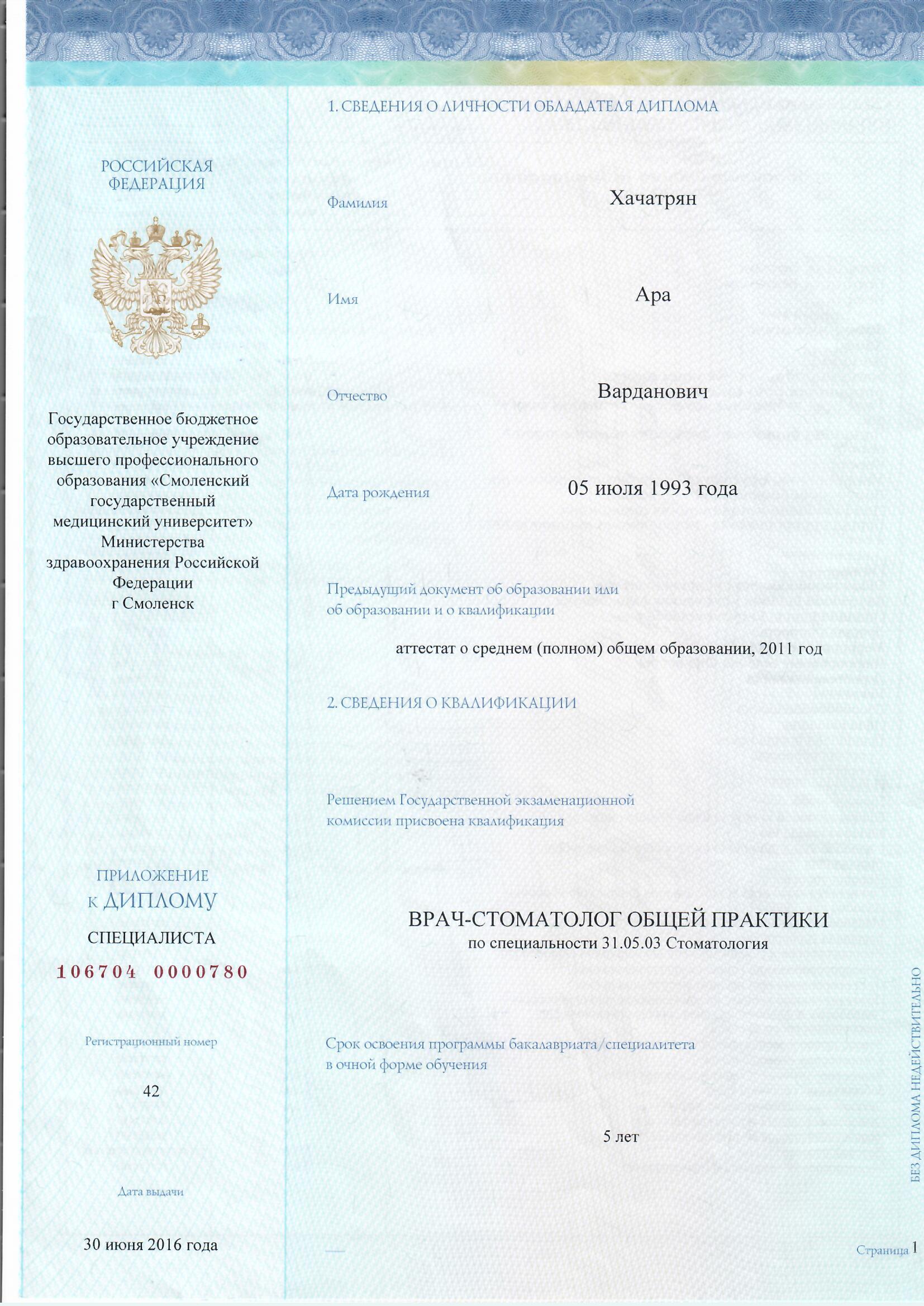 Диплом Врач-стоматолог общей практики