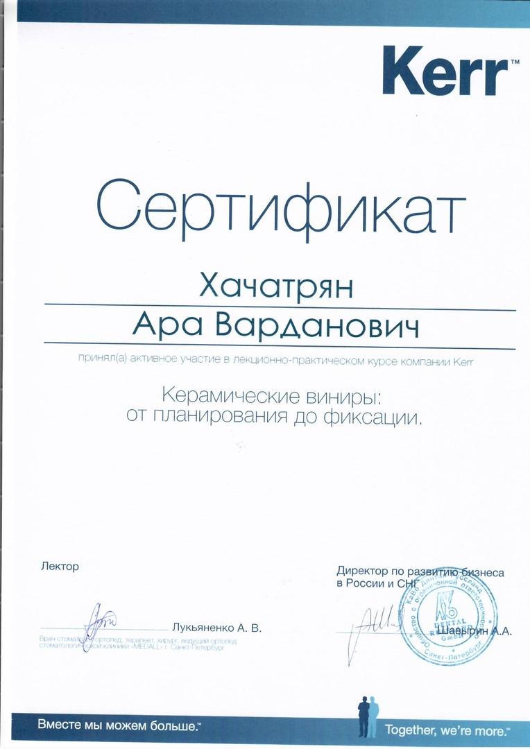 """""""Керамические виниры: от планирования до фиксации."""""""