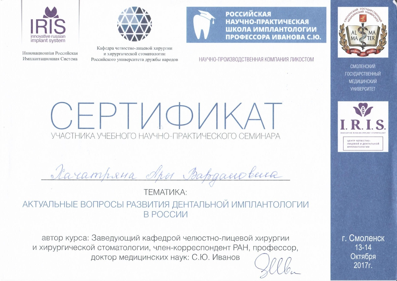 Актуальные вопросы развития дентальной имплантологии в России
